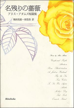 名残りの薔薇」(-アリス・アダムス(訳:飛田茂雄、高見浩 ...